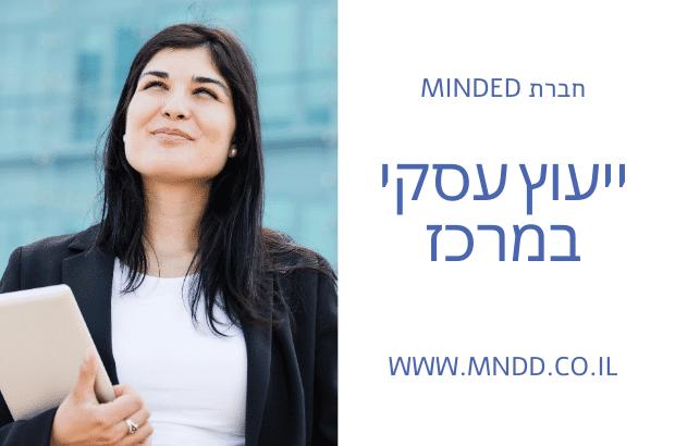 ייעוץ עסקי במרכז - חברת מינדד