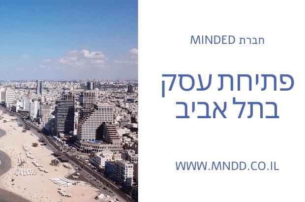 פתיחת עסק בתל אביב - MINDED
