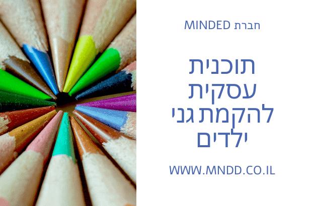 תוכנית עסקית להקמת גני ילדים | MINDED