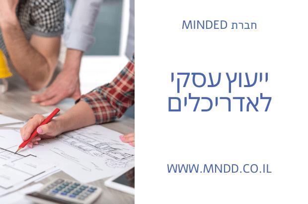 ייעוץ עסקי לאדריכלים - MINDED
