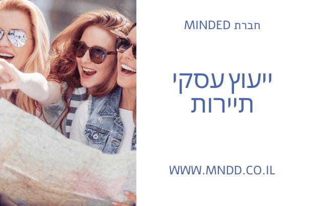 ייעוץ עסקי תיירות - מינדד